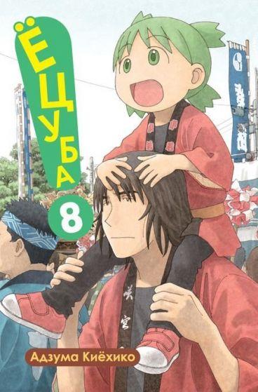 Ёцуба! Том 8. манга
