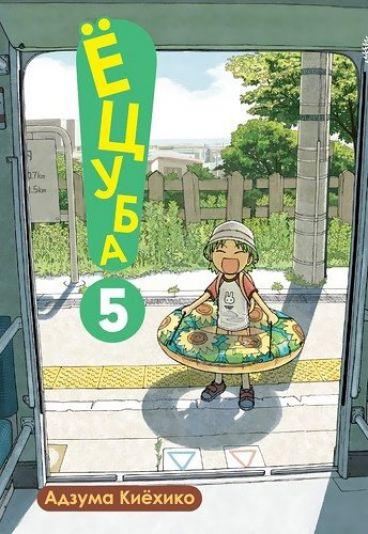 Ёцуба! Том 5. манга