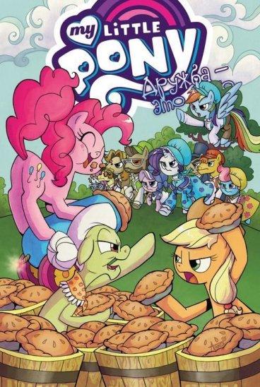 My Little Pony. Дружба — это чудо. Том 8. комикс