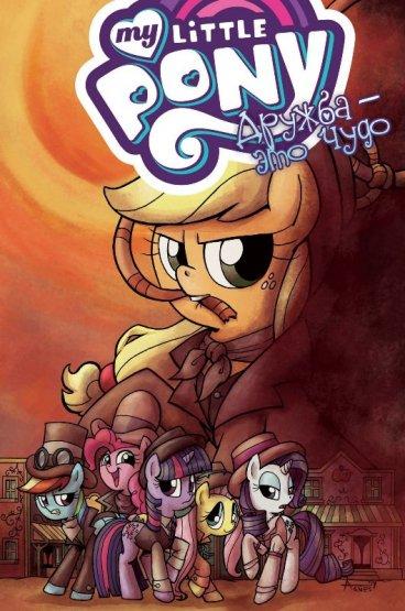 My Little Pony. Дружба — это чудо. Том 7. комикс