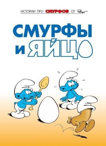 Смурфы. Том 4. Смурфы и яйцо. комикс