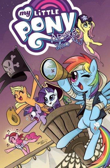 My Little Pony. Дружба — это чудо. Том 4. комикс
