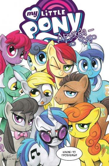 My Little Pony. Дружба — это чудо. Том 3. комикс
