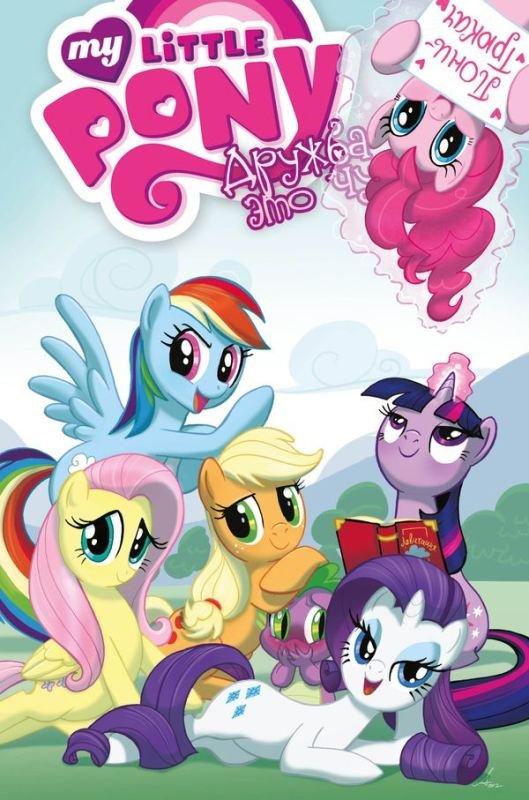 My Little Pony. Дружба — это чудо. Том 2. - купить комикс ...