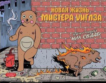 Новая жизнь мистера Уиглза. комикс