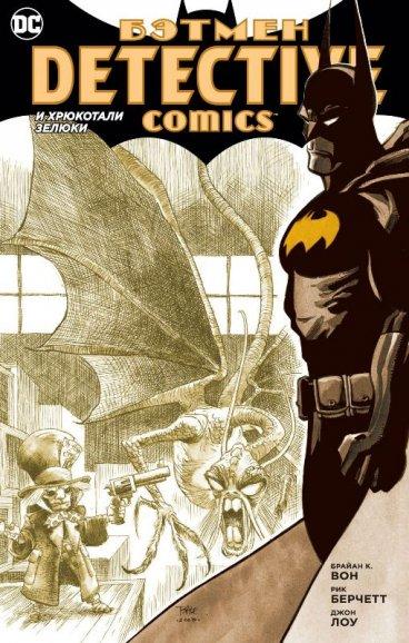 Бэтмен. Detective Comics. И хрюкотали зелюки. (Мягкий переплет) комикс
