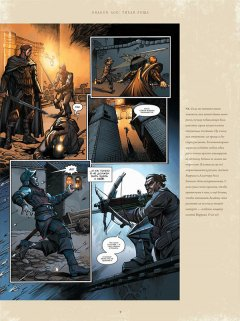 Комикс Dragon Age. Библиотечное издание. Книга 1. автор Александр Фрид, Чед Хардин и Дэвид Гейдер