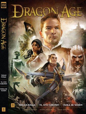 Dragon Age. Библиотечное издание. Книга 1. комикс