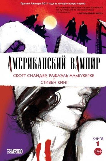 Американский вампир. Книга 1 комикс