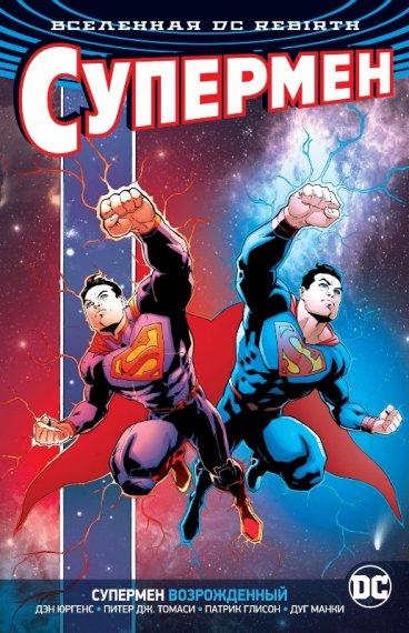 Вселенная DC. Rebirth. Супермен возрожденный комикс