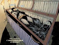 Комикс Бэтмен. Что случилось с Крестоносцем в Маске? (Лимитированное издание в мягком переплете) источник Batman