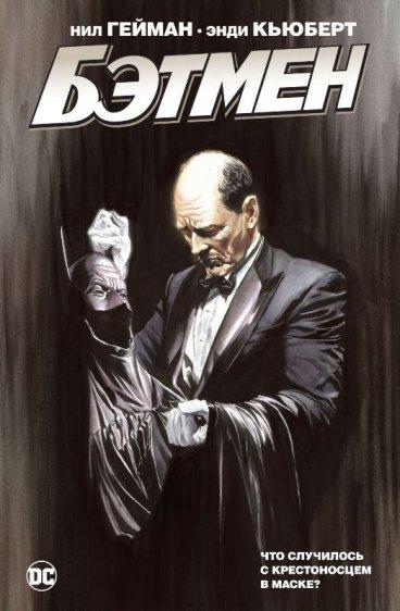 Бэтмен. Что случилось с Крестоносцем в Маске? (Лимитированное издание в мягком переплете) комикс
