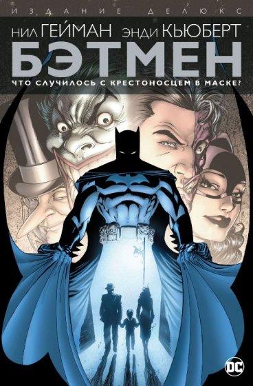 Бэтмен. Что случилось с Крестоносцем в Маске? (Твердый переплет) комикс