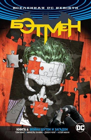 Вселенная DC. Rebirth. Бэтмен. Книга 4. Война Шуток и Загадок комикс