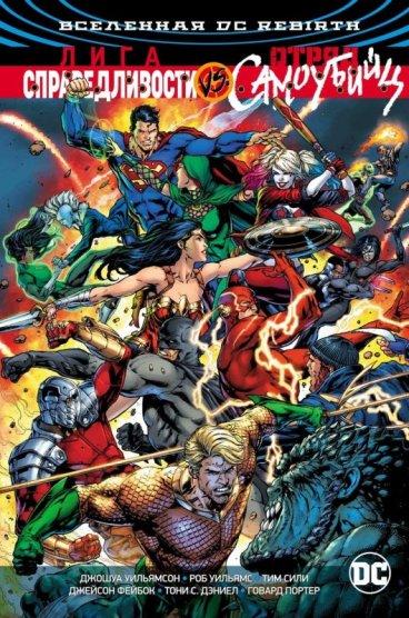 Вселенная DC. Rebirth. Лига Справедливости против Отряда Самоубийц комикс