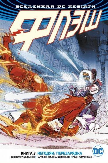 Вселенная DC. Rebirth. Флэш. Книга 3. Негодяи: перезарядка комикс