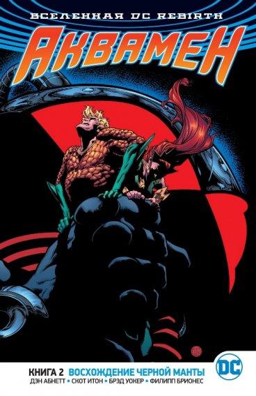Вселенная DC. Rebirth. Аквамен. Книга 2. Восхождение Черной Манты комикс