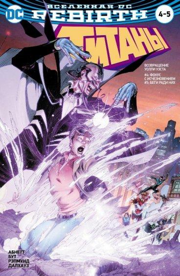 Вселенная DC. Rebirth. Титаны #4-5; Красный Колпак и Изгои #2 комикс