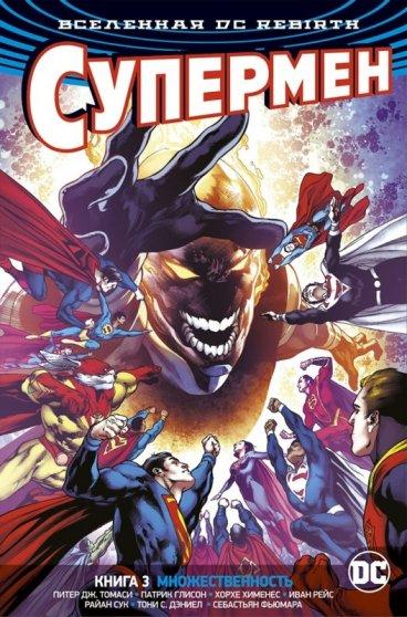 Вселенная DC. Rebirth. Супермен. Книга 3. Множественность комикс