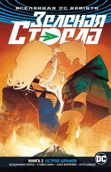 Вселенная DC. Rebirth. Зеленая Стрела. Книга 2. Остров шрамов комикс