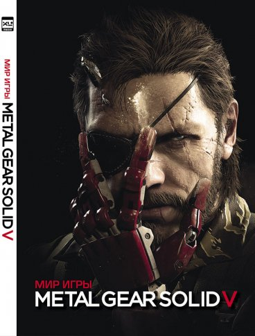 Мир игры Metal Gear Solid V артбук