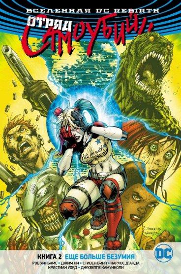Вселенная DC. Rebirth. Отряд Самоубийц. Книга 2. Еще больше безумия комикс
