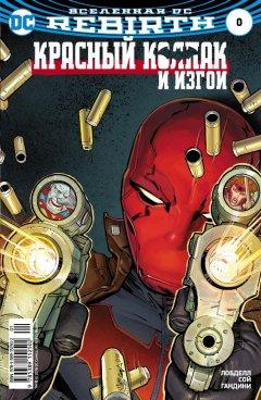 Комикс Вселенная DC. Rebirth. Титаны #0-1; Красный Колпак и Изгои #0 источник Титаны/Красный Колпак