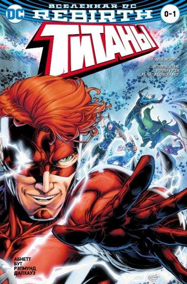 Вселенная DC. Rebirth. Титаны #0-1; Красный Колпак и Изгои #0 комикс