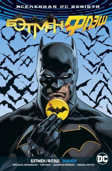 Вселенная DC. Rebirth. Бэтмен/Флэш. Значок (Бэтмен-версия) комикс