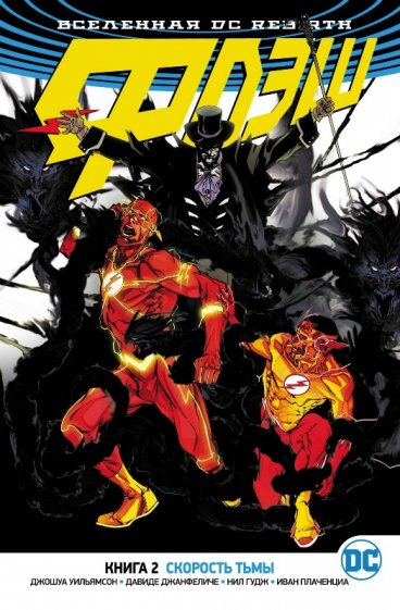 Вселенная DC. Rebirth. Флэш. Книга 2. Скорость тьмы комикс