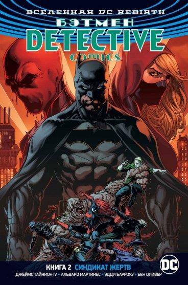 Вселенная DC. Rebirth. Бэтмен. Detective Comics. Книга 2. Синдикат Жертв комикс