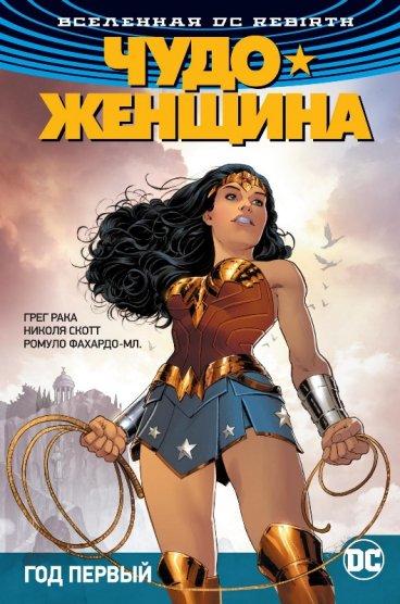 Вселенная DC. Rebirth. Чудо-Женщина. Книга 2. Год первый комикс