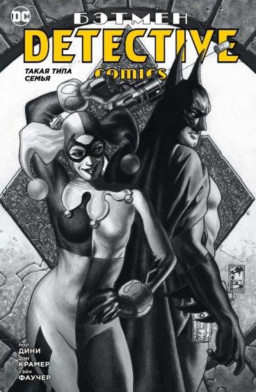 Бэтмен. Detective Comics. Такая типа семья комикс