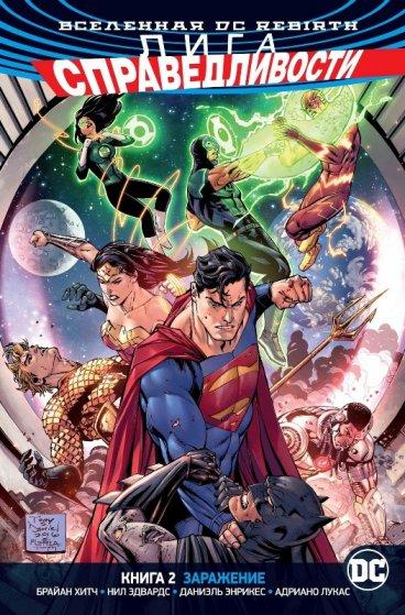 Вселенная DC. Rebirth. Лига Справедливости. Книга 2. Заражение комикс