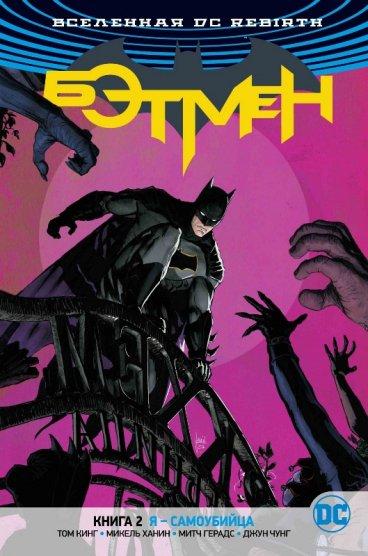 Вселенная DC. Rebirth. Бэтмен. Книга 2. Я - самоубийца комикс