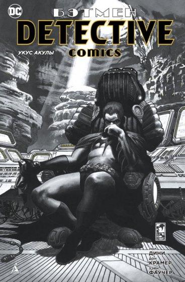 Бэтмен. Detective Comics. Укус акулы комикс