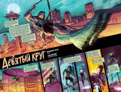 Комикс Вселенная DC. Rebirth. Зеленая Стрела. Книга 1. Смерть и жизнь Оливера Квина жанр Боевик, Боевые искусства, Приключения, Супергерои и Фантастика