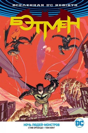 Вселенная DC. Rebirth. Бэтмен. Ночь Людей-Монстров комикс