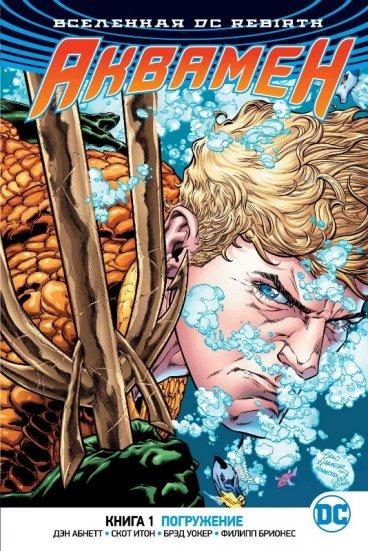 Вселенная DC. Rebirth. Аквамен. Книга 1. Погружение комикс