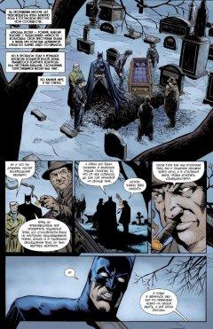Комикс Бэтмен. Detective Comics. Разговор за двоих издатель Азбука-Аттикус