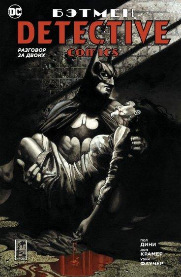Бэтмен. Detective Comics. Разговор за двоих комикс