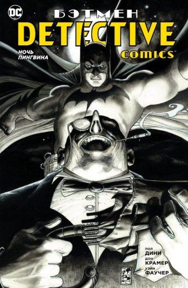 Бэтмен. Detective Comics. Ночь Пингвина комикс