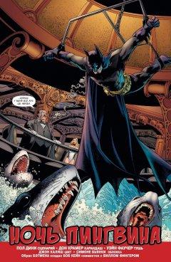 Комикс Бэтмен. Detective Comics. Ночь Пингвина издатель Азбука-Аттикус