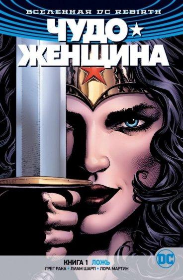 Вселенная DC. Rebirth. Чудо-Женщина. Книга 1. Ложь комикс