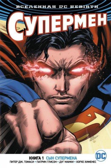 Вселенная DC. Rebirth. Супермен. Книга 1. Сын Супермена комикс