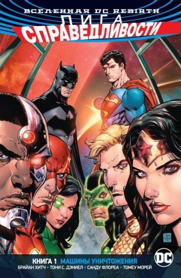 Вселенная DC. Rebirth. Лига Справедливости. Книга 1. Машины Уничтожения комикс