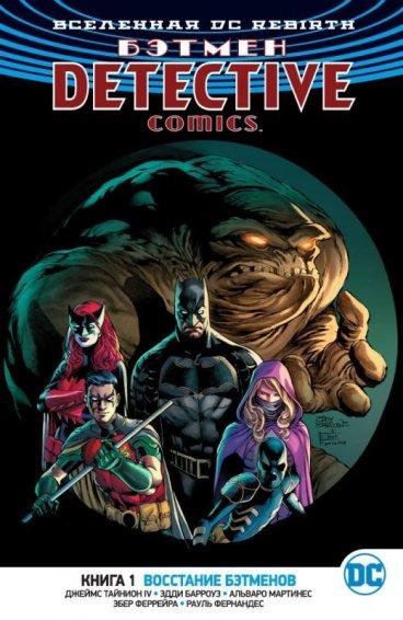 Вселенная DC. Rebirth. Бэтмен. Detective Comics. Книга 1. Восстание бэтменов комикс