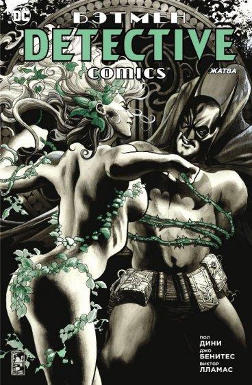 Бэтмен. Detective Comics. Жатва комикс