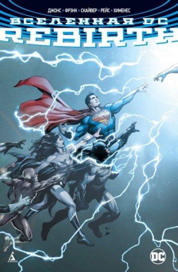 Вселенная DC. Rebirth (Сингл) комикс