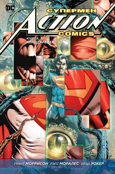 Супермен – Action Comics. Книга 3. Конец времен. комикс